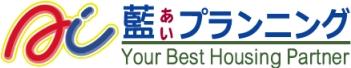 湘南茅ヶ崎・藍プランニング株式会社