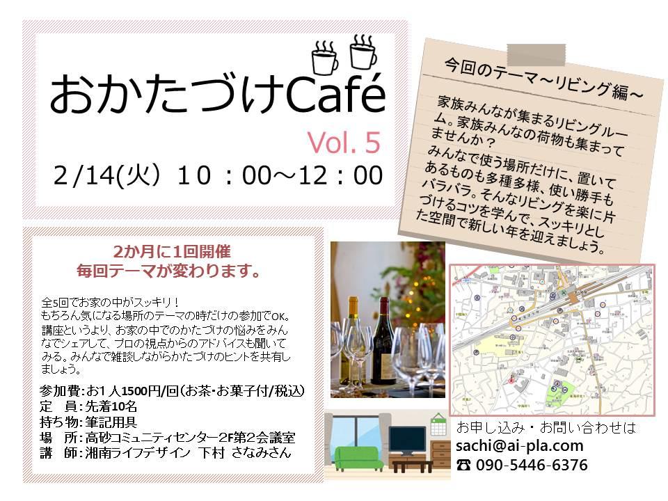 Vol.5おかたづけCafe