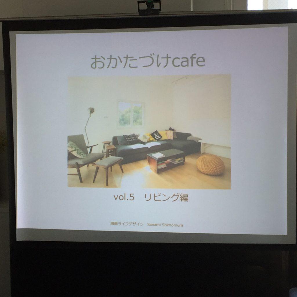片づけ、Cafe