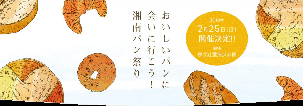 湘南パン祭り2018