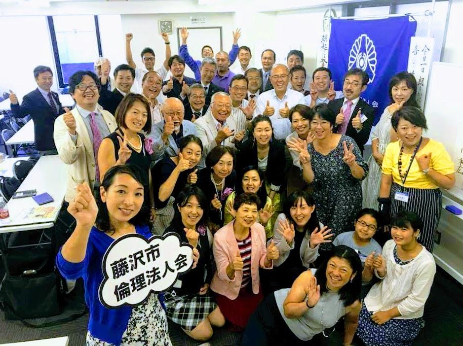 藤沢市倫理法人会