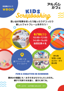 夏休み企画
